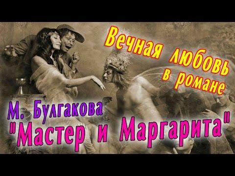 """Вечная любовь в романе М. Булгакова """"Мастер и Маргарита"""""""