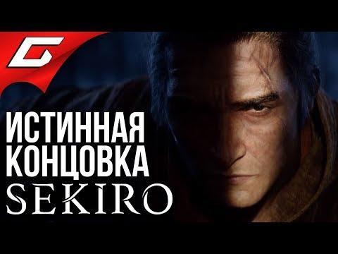 SEKIRO: Shadows Die Twice ➤ Прохождение #22 ➤ ФИНАЛ \ ИСТИННАЯ КОНЦОВКА