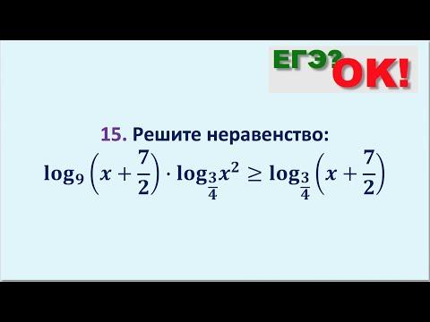 Логарифмическое неравенство. Задание 15 (50)