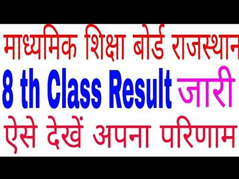 RBSE 8th Class Result Declared ||राजस्थान बोर्ड 8 वीं परीक्षा परिणाम जारी ||ऐसे चैक करें अपना परिणाम thumbnail