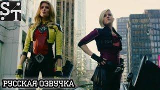 Ханна Харт-electra woman & dyna girl русский трейлер V/O Serious Translation exclusive