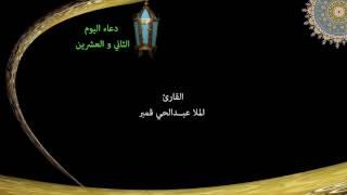 دعاء اليوم الثاني والعشرين من شهر رمضان المبارك 1438