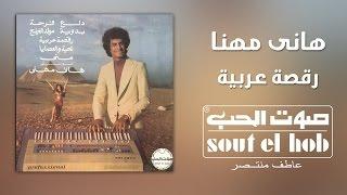 رقصة عربية (موسيقى) هاني مهنا