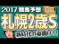 【競馬予想】 2017  札幌2歳S 新時代の幕開け!!