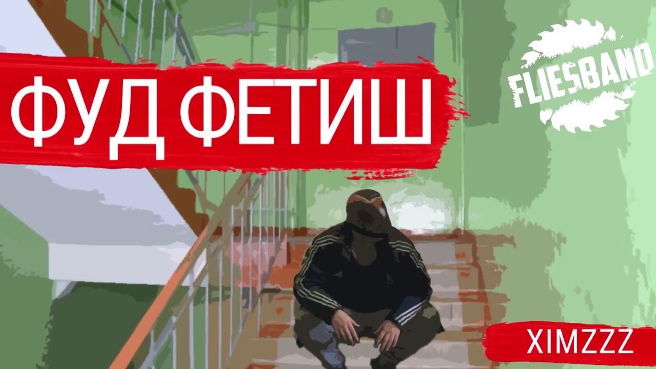 Фетиш фуд
