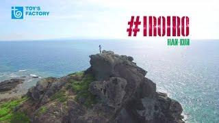 HAN-KUN - #IROIRO (Official Music Video)