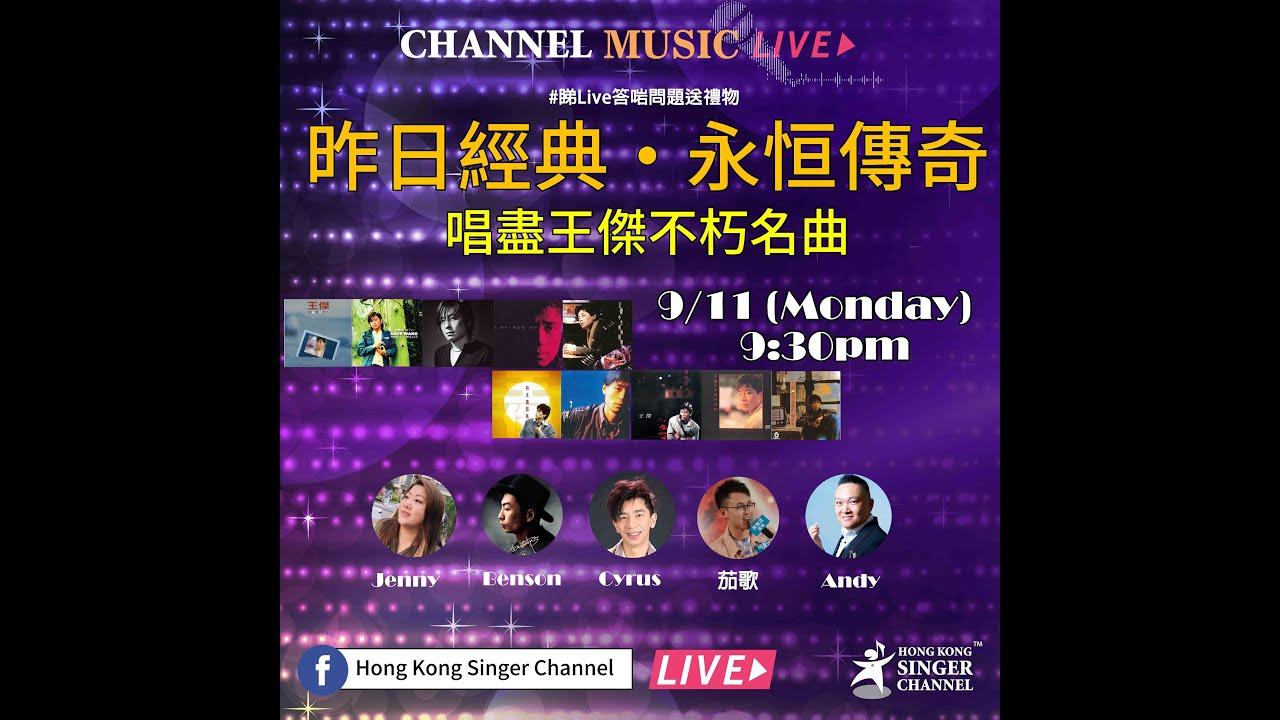 王傑 - 昨日經典 永恒傳奇 x Channel Music Live❤️王傑 ❤️昨日經典 永恒傳奇 x Channel Music Live🎶🎶🤗🤗