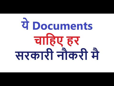 ये Documents लगते है हर सरकारी नौकरी मै- These Documents are must for any Government Job