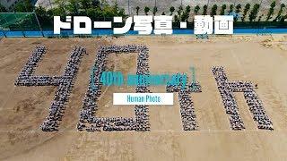 【40周年記念】学校ドローン空撮(航空写真、動画)日野台高