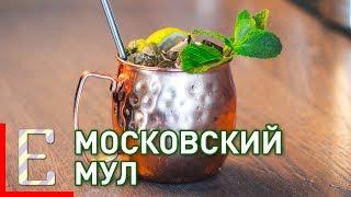 Московский мул — Moscow Mule — рецепт коктейля Едим ТВ