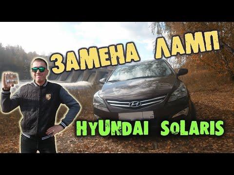 Фары Hyundai Solaris замена ламп
