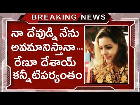 Renu Desai Reacts Over Rumors on Pawan Kalyan Fans | Renu Desai Latest Updates | Tollywood Nagar