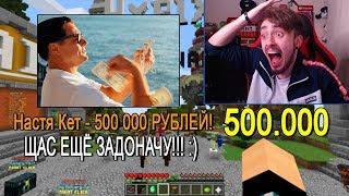 МНЕ ЗАДОНАТИЛИ 500.000 РУБЛЕЙ НА СТРИМЕ! САМЫЙ БОЛЬШОЙ ДОНАТ НА СТРИМЕ У ЭДИСОНА