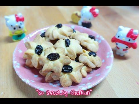 เชฟนุ่น ChefNun Cooking : คุกกี้เนย (Butter Cookie)