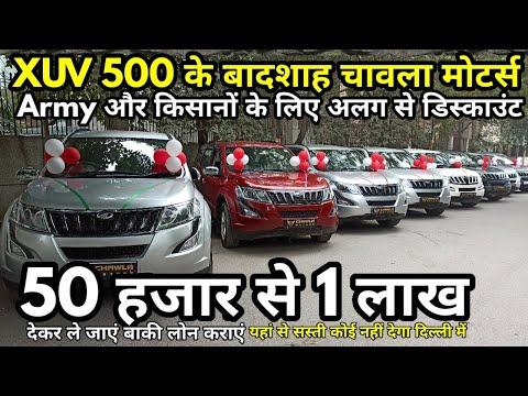 Mahindra XUV 500 ka YouTube par ab tak ka sabse bada Collection, Price Only 4 Lac  ChawlaMotor  NTE