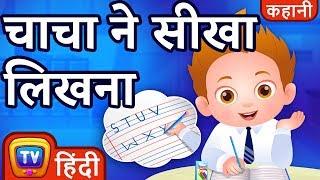 चाचा ने सीखा लिखना (ChaCha Learns To Write) - ChuChu TV Hindi Kahaniya