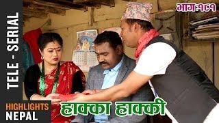 Hakka Hakki - Episode 181   28th January 2019 Ft. Daman Rupakheti, Ram Thapa