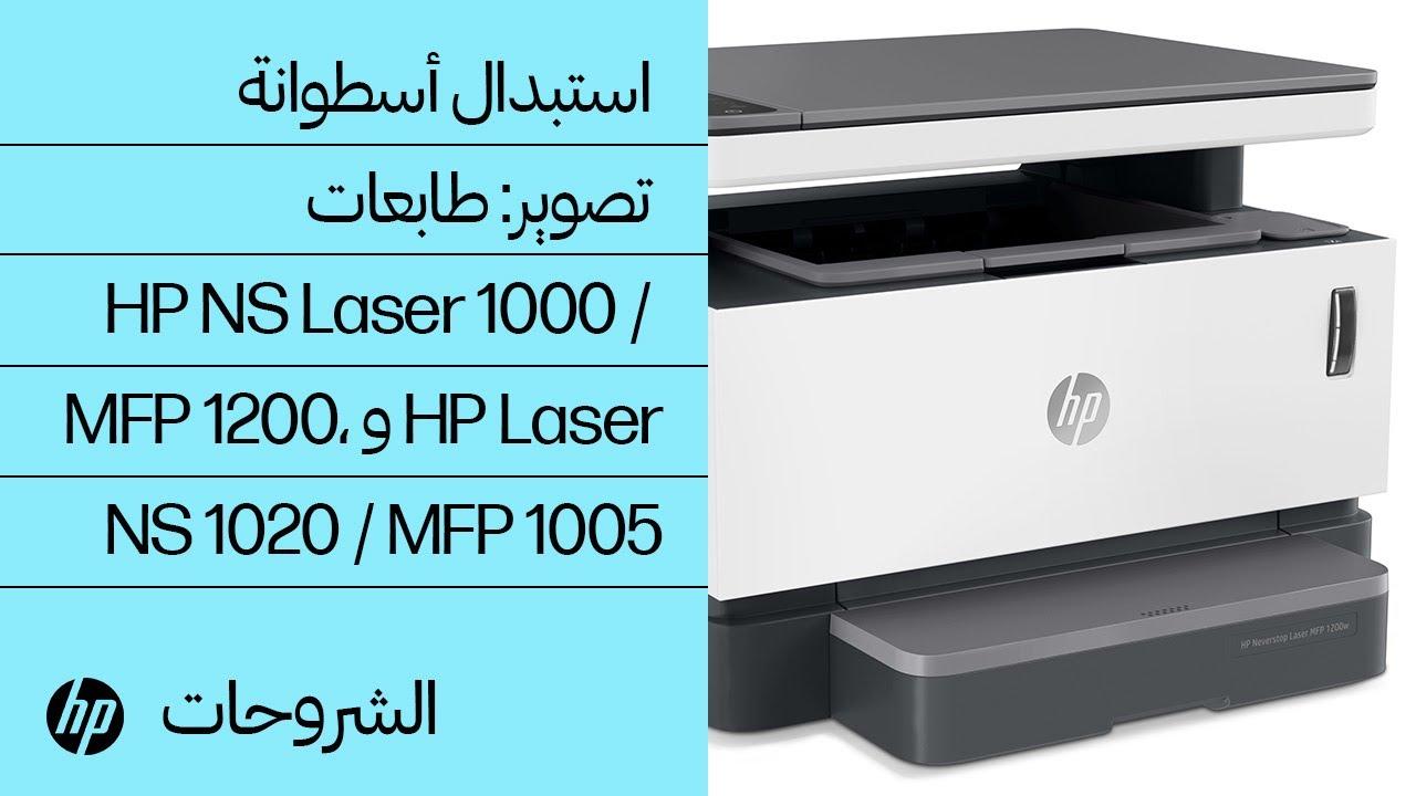 استبدال أسطوانة تصوير طابعات Hp Neverstop Laser 1000 Mfp 1200 و Hp Laser Ns 1020 Mfp 1005 Hp Youtube
