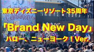 モビリス! 東京ディズニーリゾート35周年テーマソング「Brand New Day...