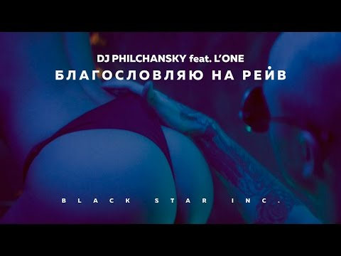 DJ Philchansky feat. L'ONE - Благословляю На Рейв
