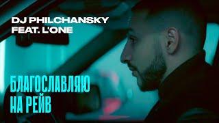 L One & DJ Philchansky - Благословляю На Рейв