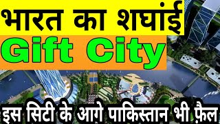 Gift City || Gift City Progress 2019 || Gift City Gujarat | INDIA FIRST SMART CITY | Gift City India