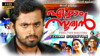 ezham suryan malayalam full movie | malayalam full movie ezham sooryan