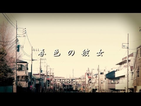 「春色の彼女」Music Video/リリィ、さよなら。