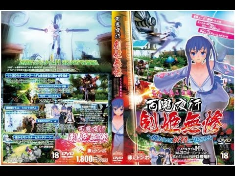 [H-Game][18+]百鬼夜行 劍姬無慘 Sword Hime 1-4 [PC][3D][ADV.] / Link Download Mega