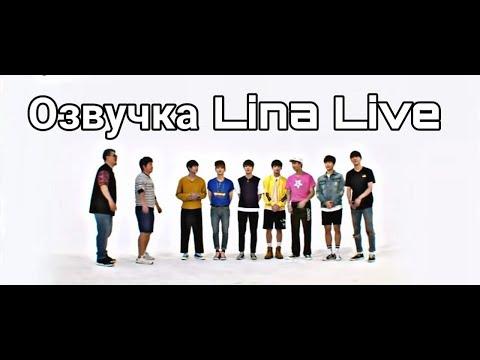 (Озвучка by.Lina Live) BTS Weekly Idol Ep.203