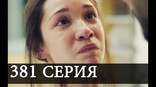 ТЫ НАЗОВИ 381 Серия АНОНС На русском языке Дата выхода