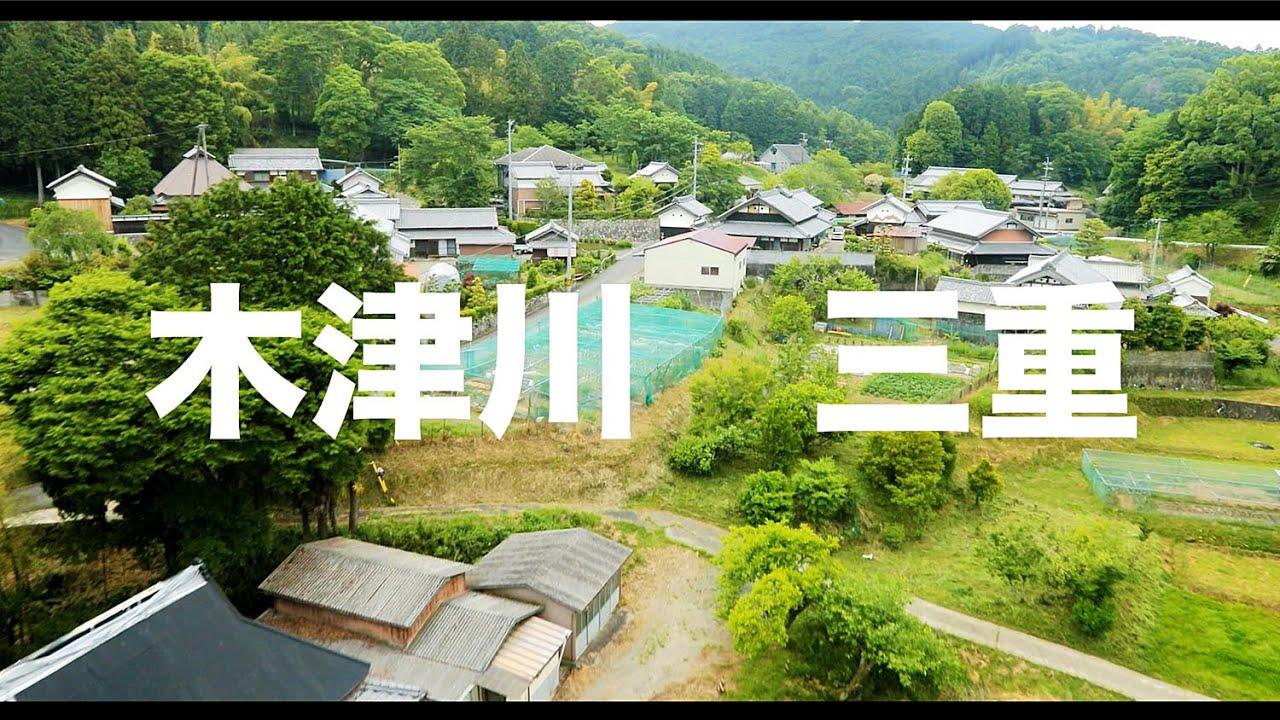 【空の旅#70】「暮らしは森の中にもひろがっているんだなぁ,,,」空撮・多胡光純 木津川_Kizugawa aerial