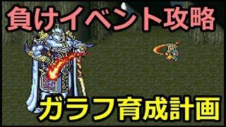 【FF5】ガラフを育ててエクスデスと勝負する(最後に隠された真相が明らかに・・・) ~ ファイナルファンタジー5 thumbnail