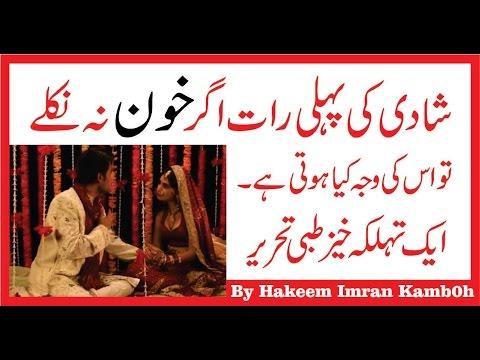Shadi Ki Pehli Rat Khoon Ka  Na Ana  شادی کی پہلی رات خون کا ںہ آنا