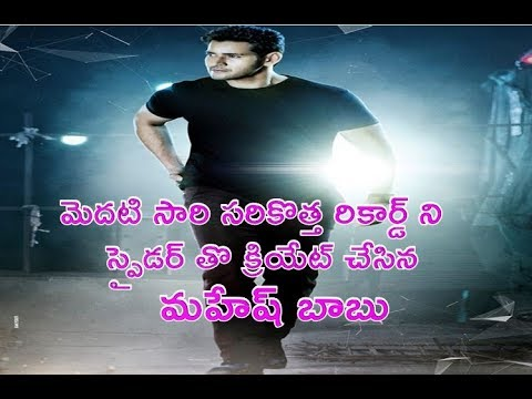 mahesh-babu-spyder-creates-another-record-first-time-in-tollywood