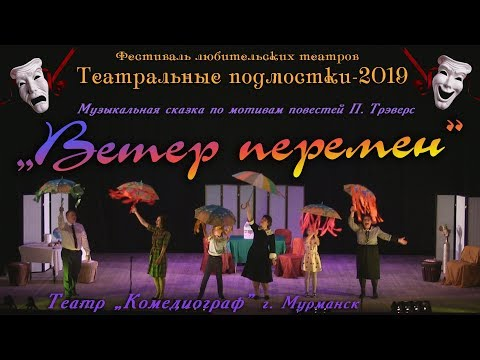 """Ветер перемен"" Театр ""Комедиограф"" г. Мурманск"