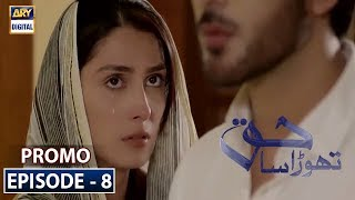 Thora Sa Haq | Episode 8 Promo | ARY Digital Drama