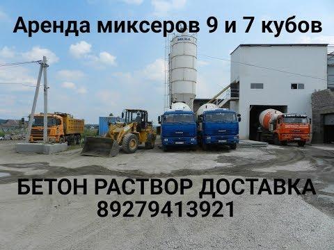 Бетон домокомплекты Уфа ЖБЗ №1  Алаторка  89279413921