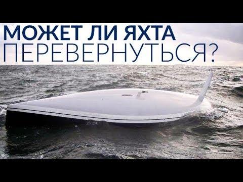 Может ли яхта
