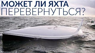 видео Выбираем парусную яхту