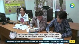 Минуя автошколы: В Казахстане вместо автошкол водителей «пересадят» на самообучение.