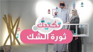ثوره الشك - حلقة 3   برنامج تكتيك