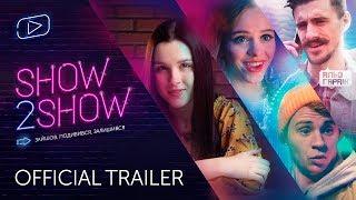 Смотрите на канале Show2Show || Official trailer. Трейлер