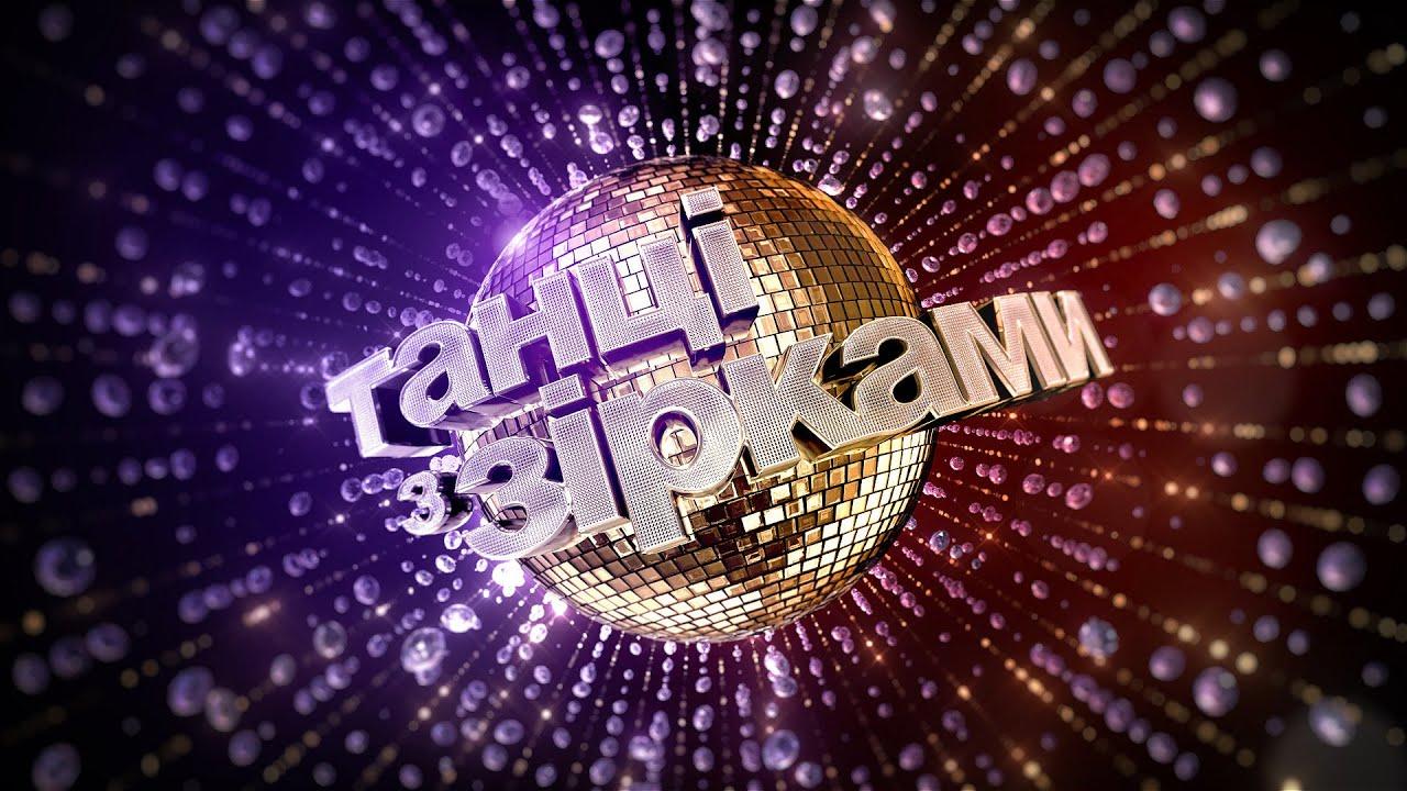 Download 4 тиждень – Танці з зірками. 8 сезон