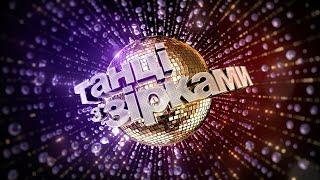 4 неделя – Танцы со звездами. 8 сезон
