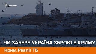 Чи забере Україна зброю з Криму | Крим.Реалії ТБ