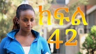 Meleket - Part 42 (መለከት)