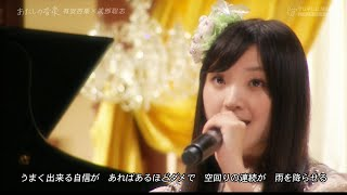 20150801『あたしの音楽』有安杏果×チームわたあめ.