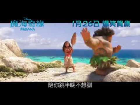 Moana - You're Welcome 唔該曬 (Cantonese Promo Ver.)