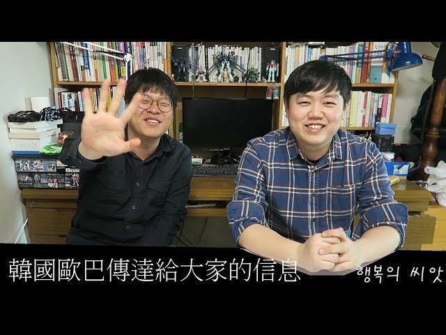 韓國歐巴做Youtube的時候感覺到的,對兒童創作者的想法+應援兒童創作者的影片